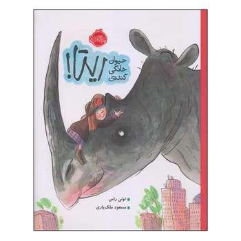 کتاب حیوان خانگی گندهی ریتا! اثر تونی راس انتشارات پرتقال