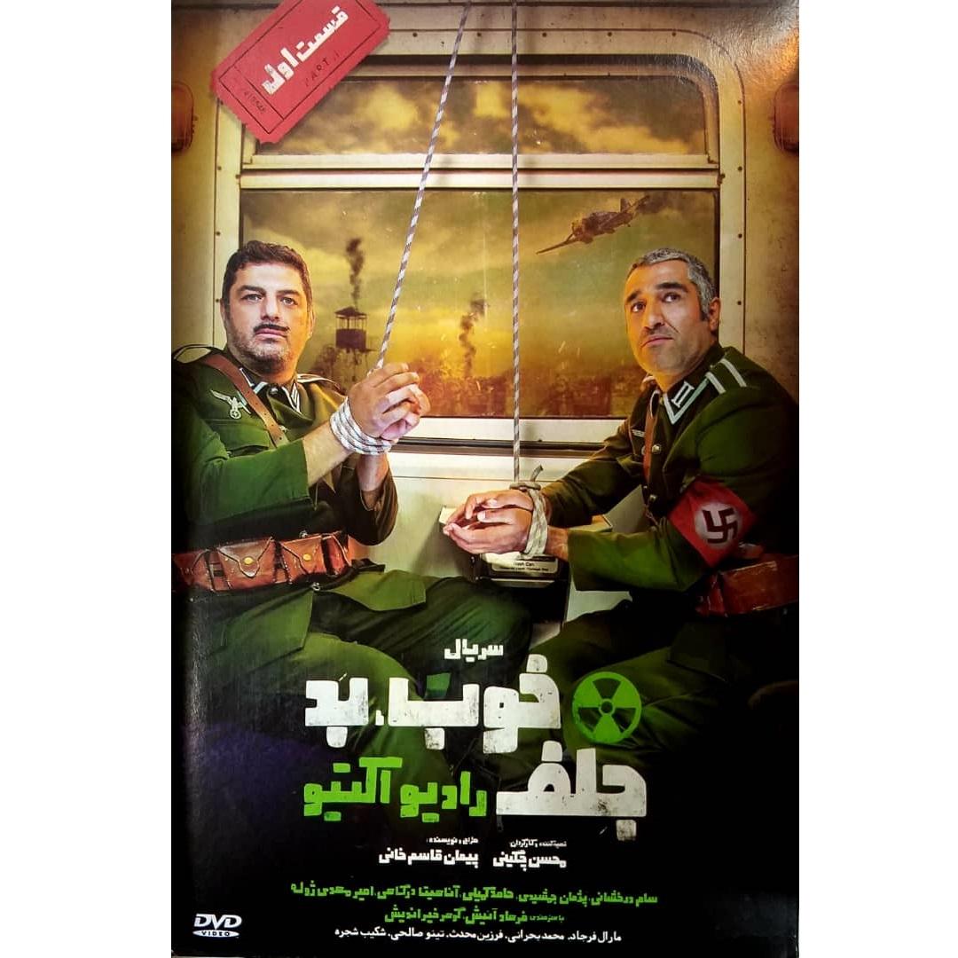 سریال سینمایی خوب بد جلف رادیو اکتیو قسمت اول اثر محسن چگینی