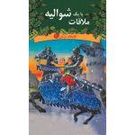 كتاب ملاقات با يك شواليه اثر مري پوپ آزبرن نشر ديبايه
