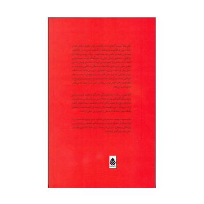کتاب وقتی نیچه گریست اثر اروین د. یالوم نشر قطره