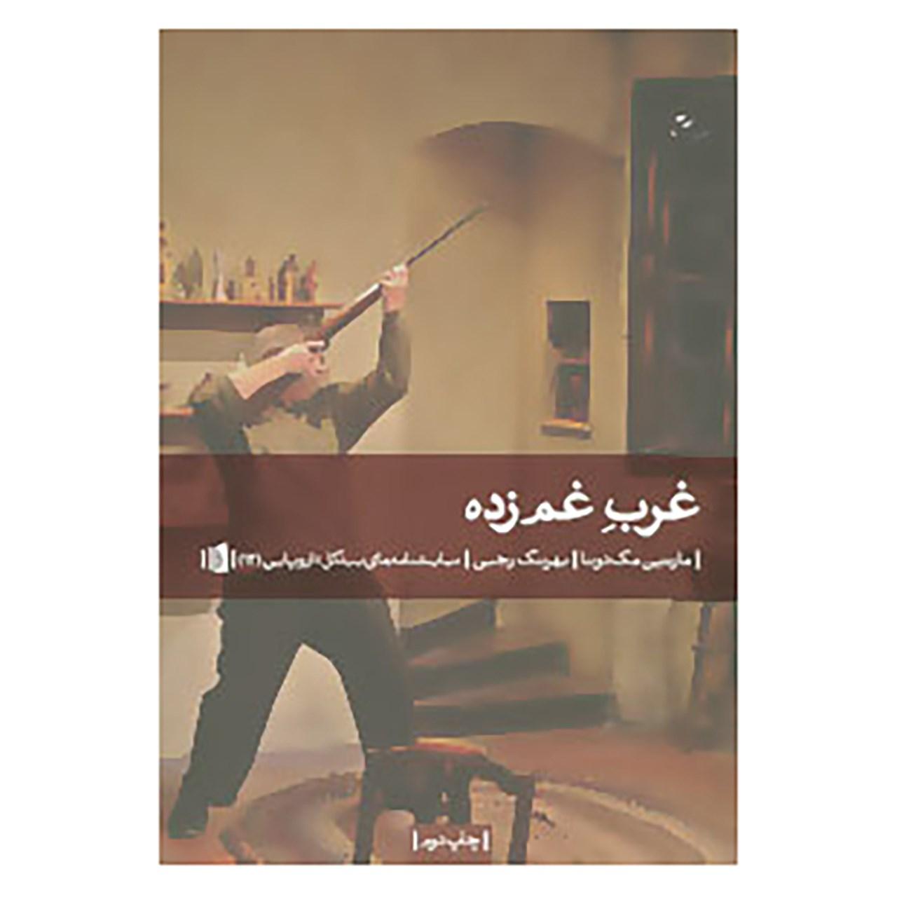 کتاب نمایشنامه های بیدگل:اروپایی12 اثر مارتین مک دونا