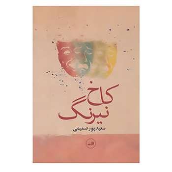 کتاب کاخ نیرنگ اثر سعید پورصمیمی
