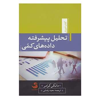 کتاب کتاب آموزش 6 اثر دانکن کرامر