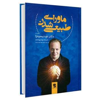 کتاب ماورای طبیعی شدن اثر دکتر جو دیسپنزا نشر شیر محمدی