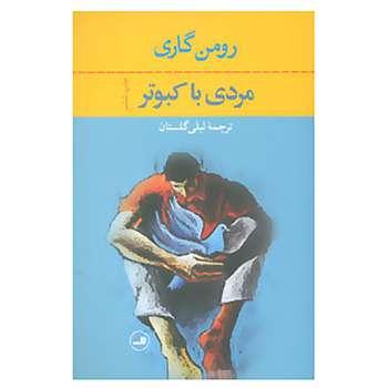 کتاب مردی با کبوتر اثر رومن گاری