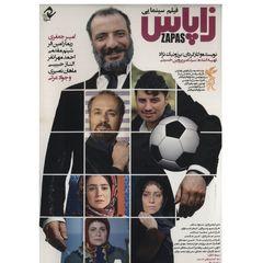 فیلم سینمایی زاپاس اثر برزو نیک نژاد
