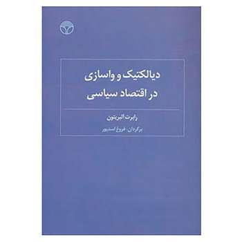 کتاب دیالکتیک و واسازی در اقتصاد سیاسی اثر رابرت آلبریتون