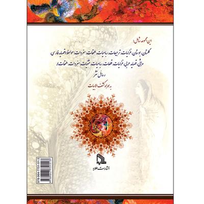 کتاب کلیات سعدی انتشارات طلایه