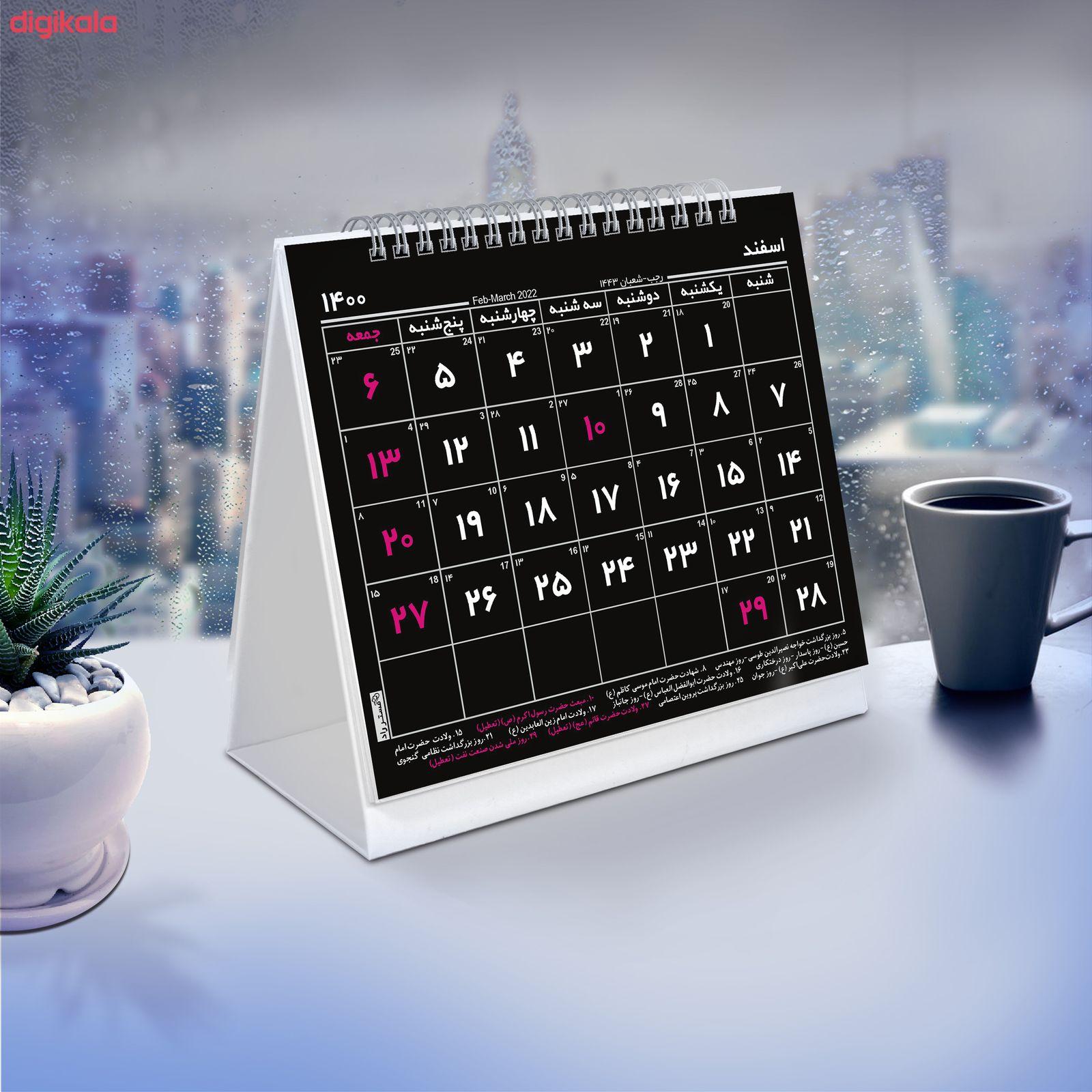تقویم رومیزیسال 1400  مستر راد مدل endar 2021 کد s20 main 1 1