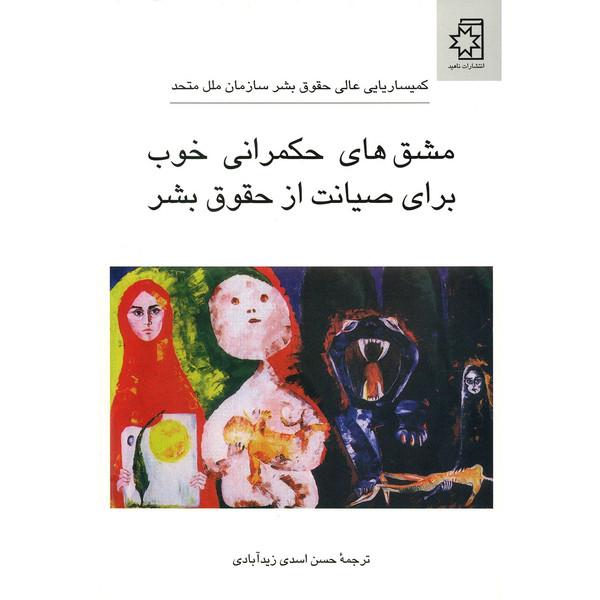کتاب مشق های حکمرانی خوب برای صیانت از حقوق بشر اثر حسن اسدی زیدآبادی