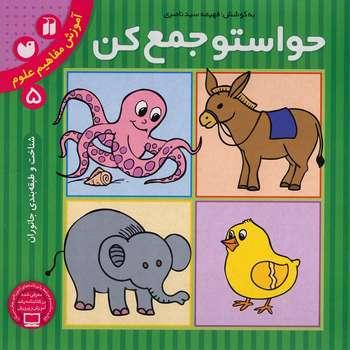 کتاب حواستو جمع کن 5، شناخت و طبقه بندی جانوران اثر فهیمه سیدناصری