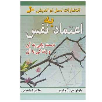کتاب اعتماد به نفس اثر باربارا دی آنجلیس انتشارات نسل نواندیش
