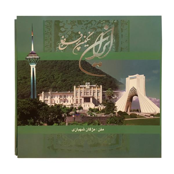 کتاب ایران نگین پرفروغ اثر مژگان شهبازی انتشارات خانه فرهنگ و هنر گویا