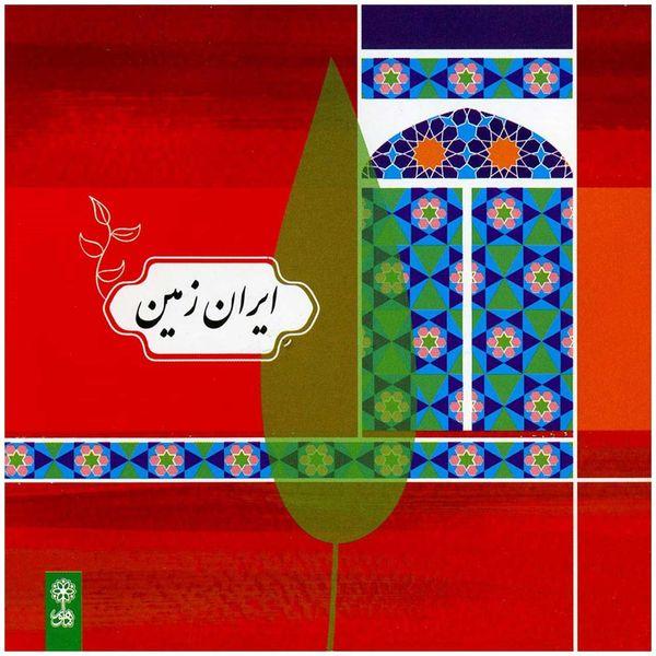 آلبوم موسیقی ایران زمین اثر علی ایدآلی