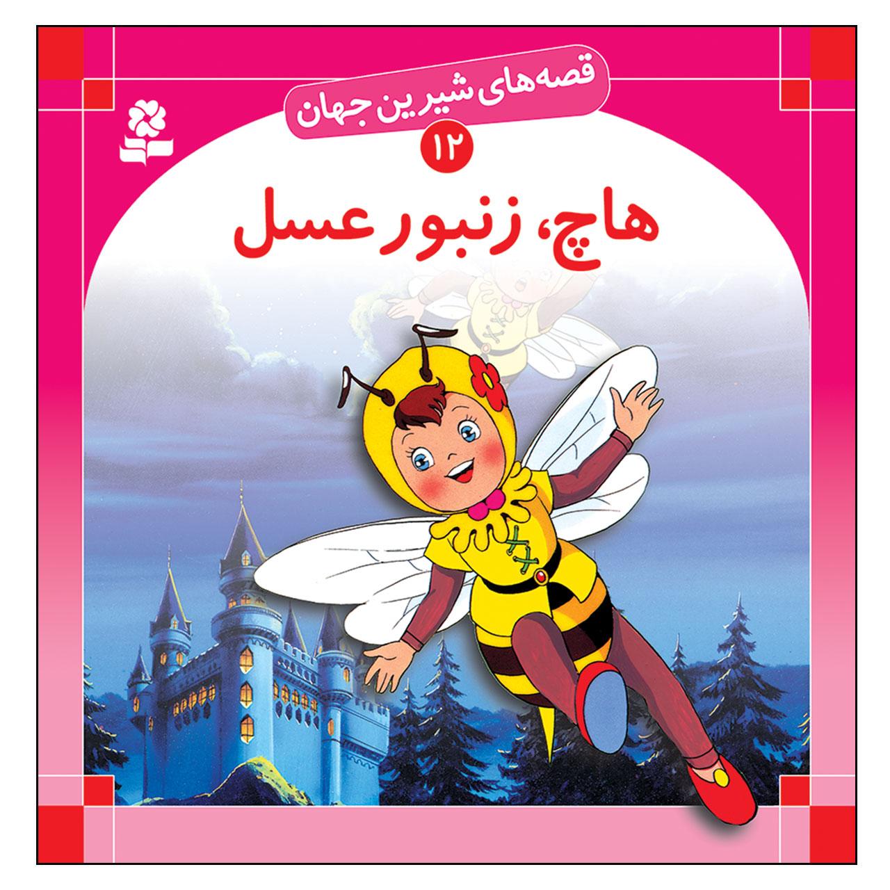 کتاب قصه های شیرین جهان 12 هاچ زنبور عسل اثر بن زلس انتشارات قدیانی