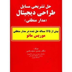 کتاب حل تشریحی مسایل طراحی دیجیتال اثر حسن سید رضی
