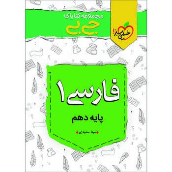 کتاب جی بی فارسی دهم اثر مینا سعیدی انتشارات خیلی سبز