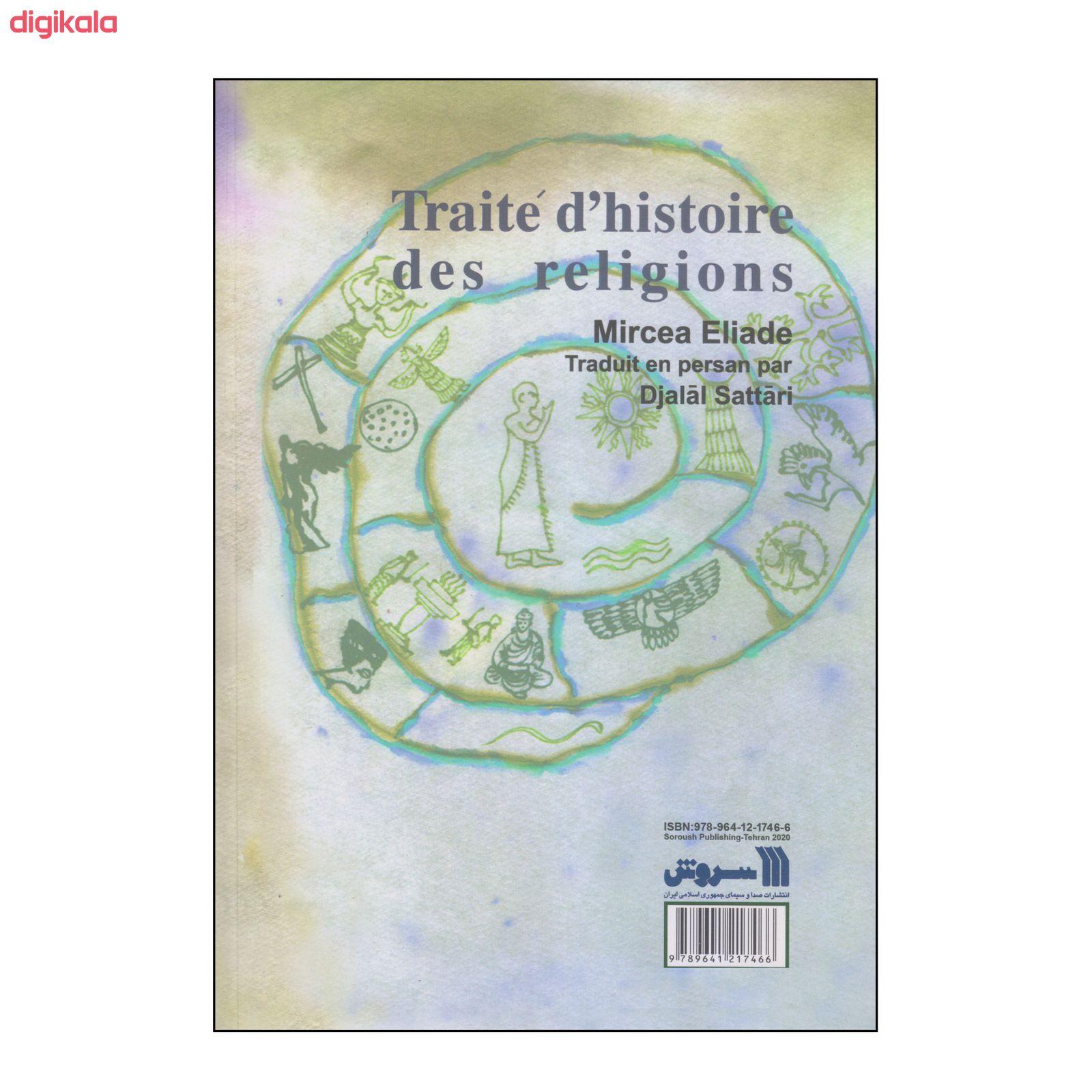 کتاب رساله در تاریخ ادیان اثر میرچا الیاده انتشارات سروش