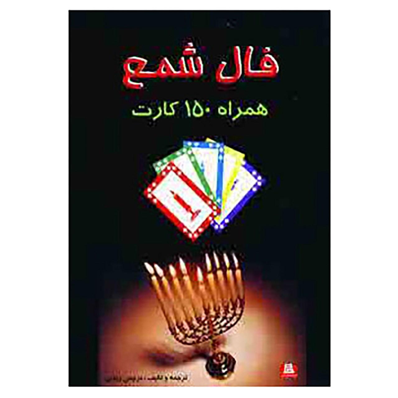 خرید                      کتاب فال شمع همراه 150 کارت اثر نرجس زندی
