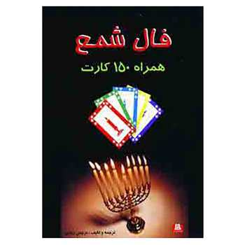 کتاب فال شمع همراه 150 کارت اثر نرجس زندی