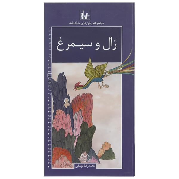 کتاب رمان های شاهنامه 14 اثر ابوالقاسم فردوسی
