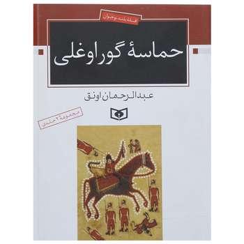 کتاب حماسه گوراوغلی اثر عبدالرحمان اونق