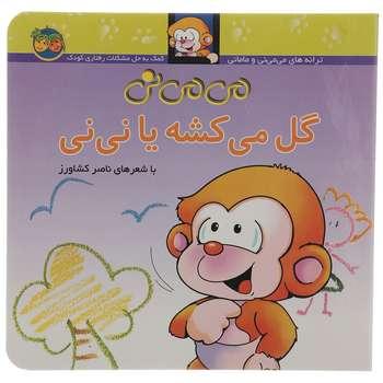 کتاب می می نی 2 گل می کشه یا نی نی اثر ناصر کشاورز