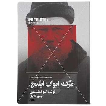 کتاب مرگ ایوان ایلیچ اثر لئو تولستوی