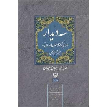 کتاب سه دیدار با مردی که از فراسوی باور ما میآمد اثر نادر ابراهیمی انتشارات سوره مهر جلد 2