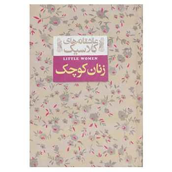 کتاب عاشقانه های کلاسیک 4 اثر لوییزا می آلکوت