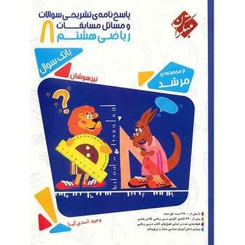 کتاب پاسخ نامه تشریحی مسائل مسابقات ریاضی هشتم مبتکران اثر وحید اسدی کیا - مرشد