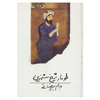 کتاب طومار شیخ شرزین اثر بهرام بیضایی