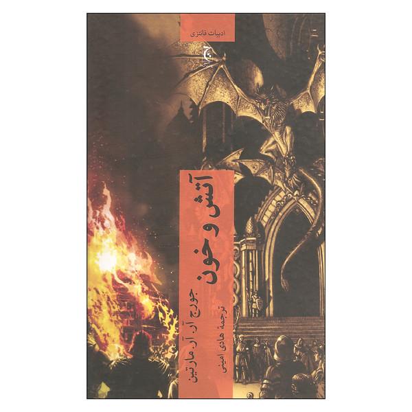 کتاب آتش و خون اثر جورج آر آر مارتین انتشارات چترنگ