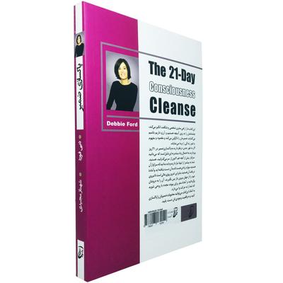 کتاب پاکسازی ضمیر اثر دبی فورد انتشارات آتیسا