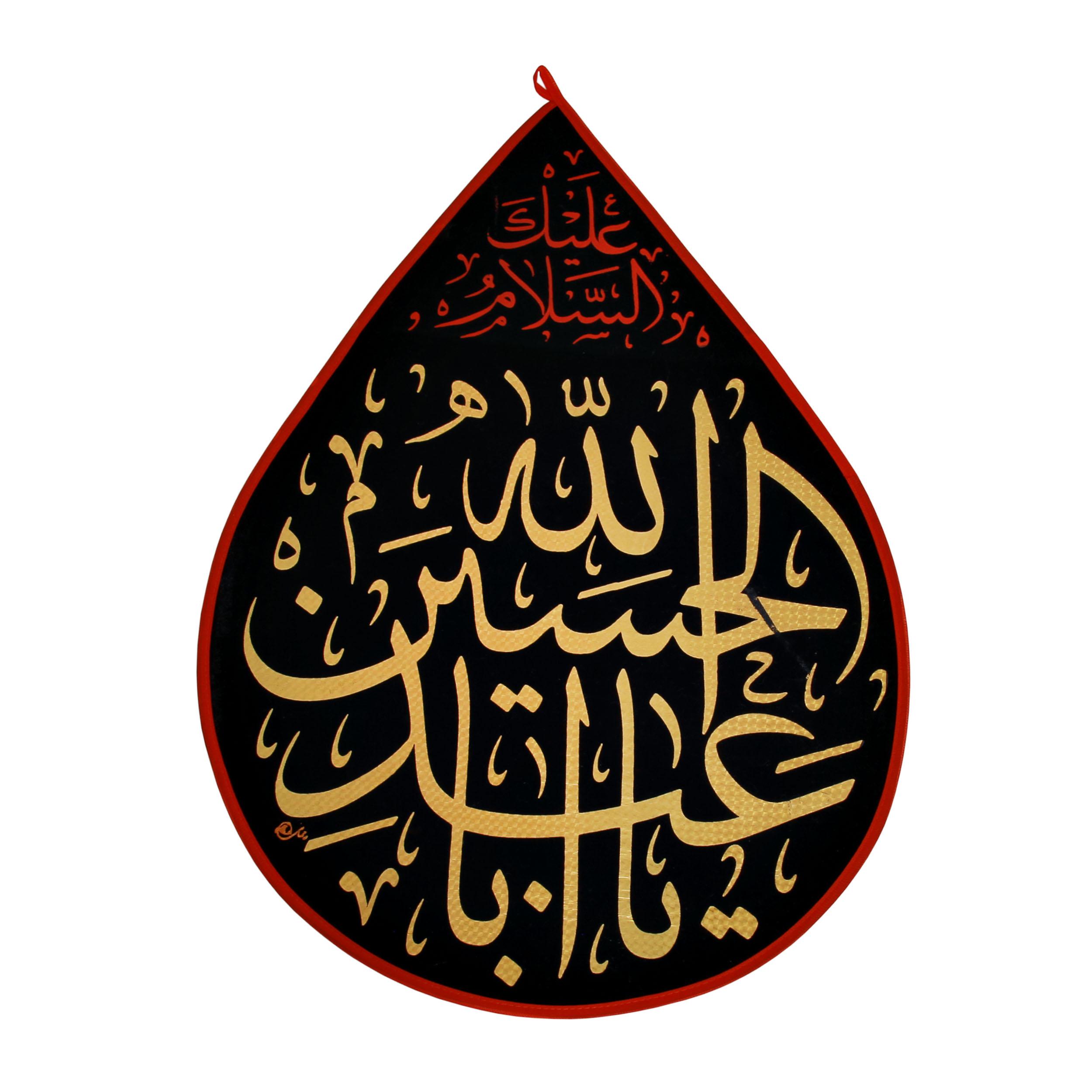 پرچم  بازرگانی میلادی مدل اشکی طرح مذهبی یا ابا عبدالله الحسین علیه السلام کدPAR-111