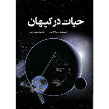 کتاب حیات در کیهان اثر مونیکا گریدی انتشارات سبزان