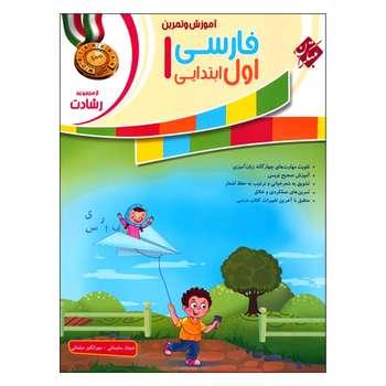 کتاب آموزش و تمرین فارسی اول ابتدایی اثر شهناز سلیمانی و مهرانگیز سلمانی انتشارات مبتکران