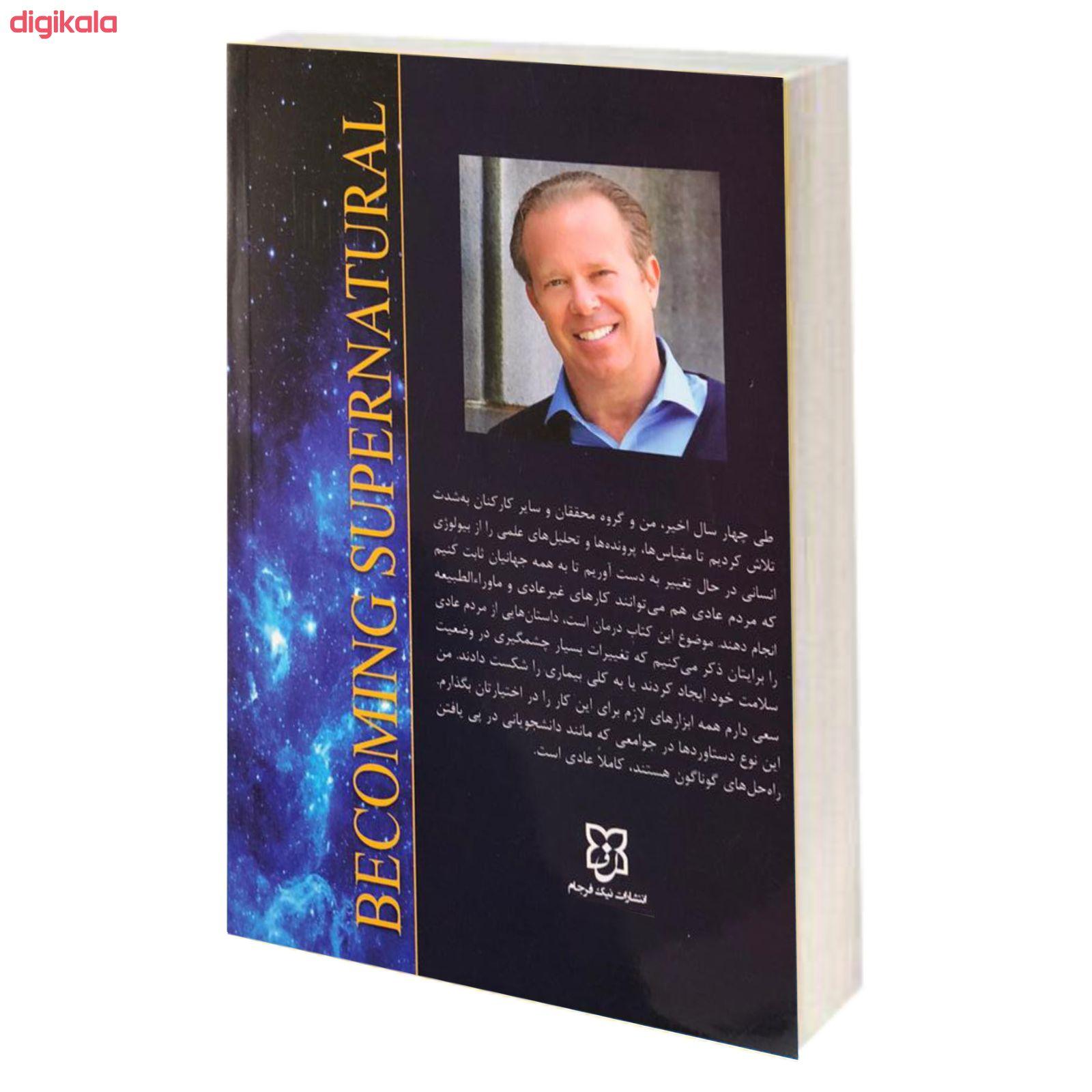 کتاب ماورای طبیعی شدن اثر جو دیسپنزا نشر نیک فرجام main 1 1