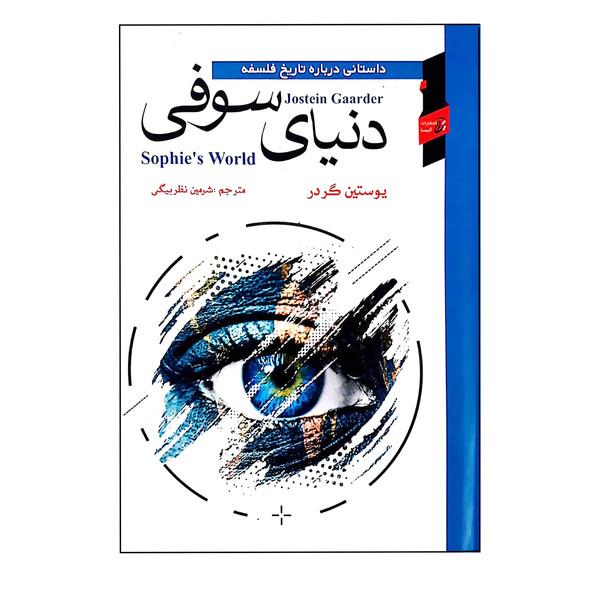کتاب دنیای سوفی اثر یوستین گردر انتشارات آتیسا