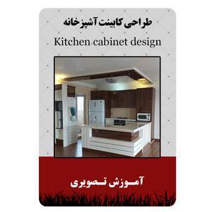 ویدئو آموزشی طراحی کابینت آشپزخانه نشر مبتکران