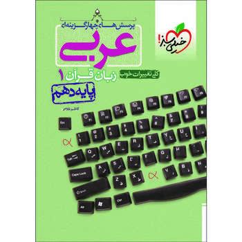 کتاب پرسش های چهار گزینه ای عربی دهم اثر کاظم غلامی انتشارات خیلی سبز