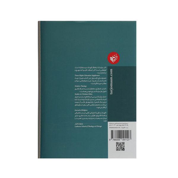 کتاب الهیات و نظریه اجتماعی اثر جان میلبنک