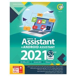 مجموعه نرم افزاری Gerdoo Assistant 2021 نشر گردو