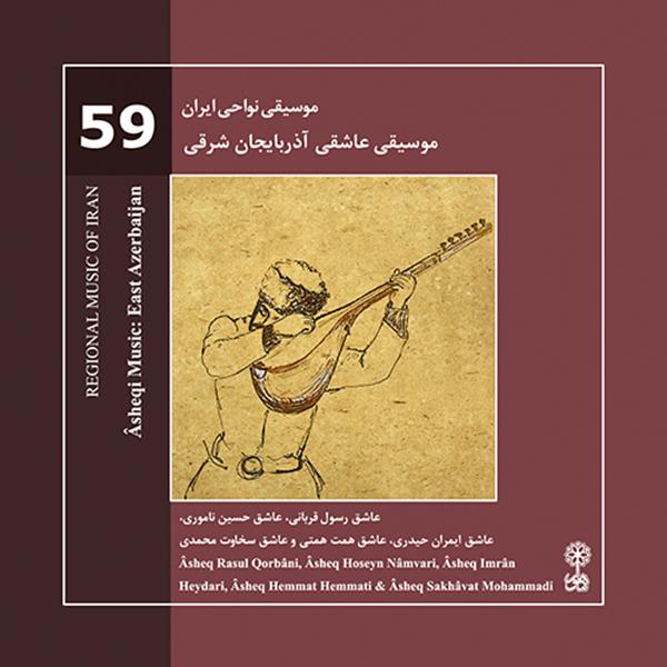 آلبوم موسیقی عاشقی آذربایجان شرقی موسیقی نواحی ایران ۵۹ اثر جمعی از خوانندگان نشر ماهور