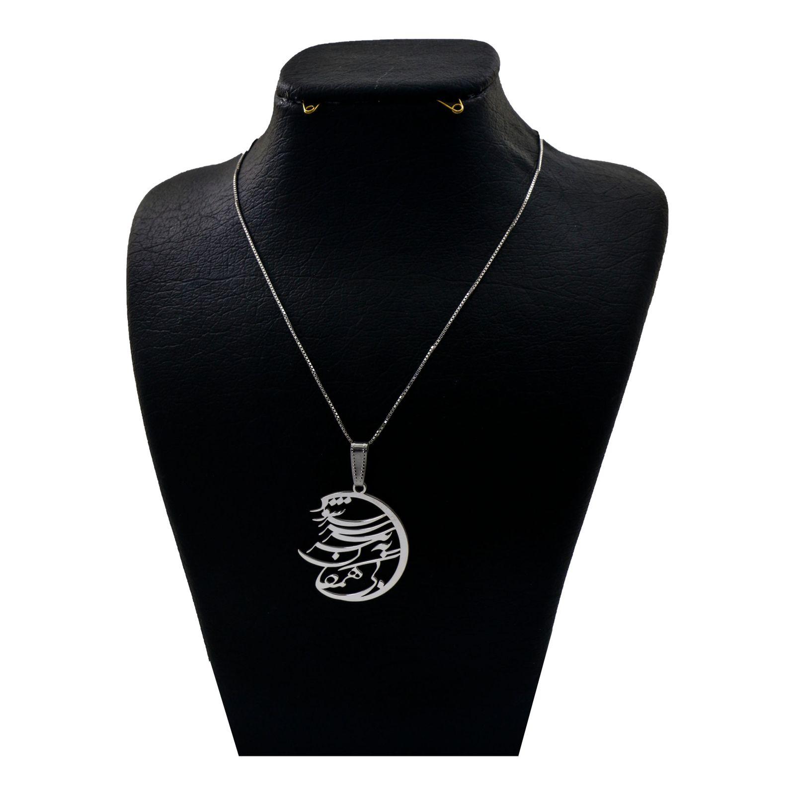 گردنبند نقره زنانه دلی جم طرح بی همگانی به سر شود کد D 93 -  - 2