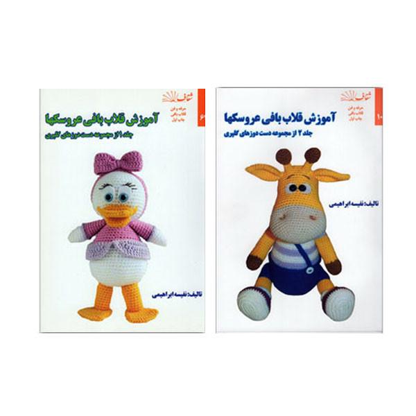 کتاب آموزش قلاب بافی عروسک ها اثر نفیسه ابراهیمی انتشارات شفاف جلد 1و2