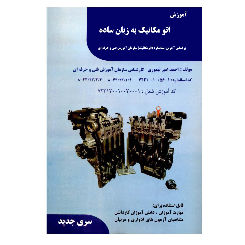 کتاب اتومکانیک به زبان ساده اثر احمد امیرتیموری انتشارات فن برتر رؤیایی