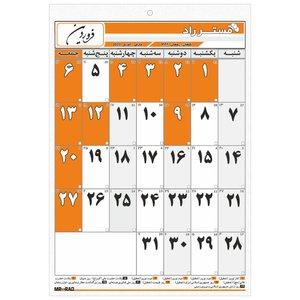 تقویم دیواری سال 1400 مستر راد کد 1225