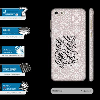 برچسب پوششی ماهوت مدل Nastaliq-2-FullSkin  مناسب برای گوشی موبایل هوآوی Y5 Prime 2018
