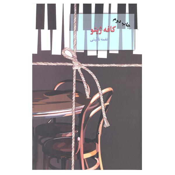 کتاب کافه ژپتو اثر نغمه نائینی انتشارات سخن